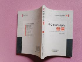 《核心素养时代的合格教师》丛书