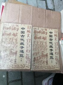 中国古代战争通览(上下)