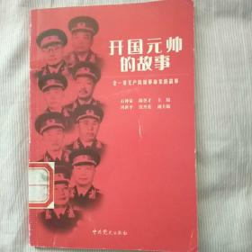 老一辈无产阶级革命家的故事:开国元帅的故事