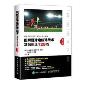 图解足球定位球战术基础训练128项修订版