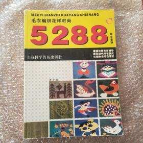 毛衣编织花样时尚5288(超容量版)
