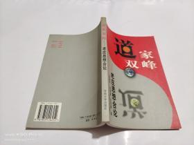 道家双峰   老庄思想合论