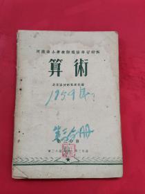 河南省小学教师进修学习材料:算术(第三分册)