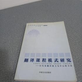 翻译课程模式研究