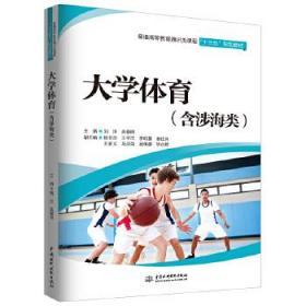 大学体育(含涉海类)刘洋等普通高等教育通识类课程十三五规划教材