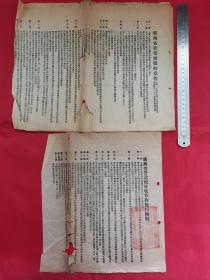 稀见税收史料文献:民国24年广西省营业税征收章程及施行细则