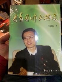 【全新正版包装未打开】共青团工作纵横谈  宋德福  著 中国青年出版社9787500676669