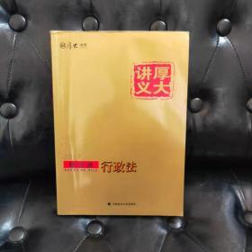 厚大司考2017厚大讲义理论卷 行政法 黄韦博等 中国政法大学出版社