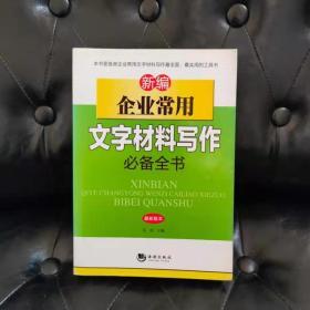 新编企业常用文字材料写作必备全书(最新版本)