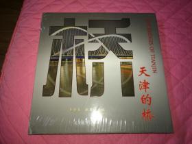 天津民俗类书籍资料《天津的桥》全新覆膜精装本,29*29厘米