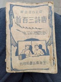 上海广益书局印行唐诗300首