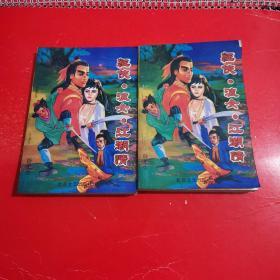 老版艳武侠:《狂侠·浪女·江湖情》上下册全 1993年一版一印