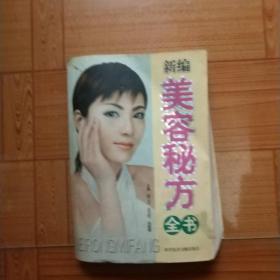 新编中国美容秘方全书