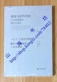 鼠疫与近代中国:卫生的制度化和社会变迁 ペストと近代中国:卫生の「制度化」と社会変容 9787520138581