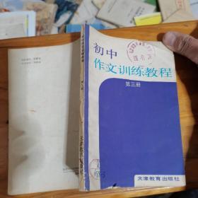 初中作文训练教程第三册