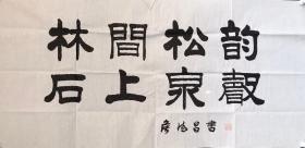 侯德昌   书法