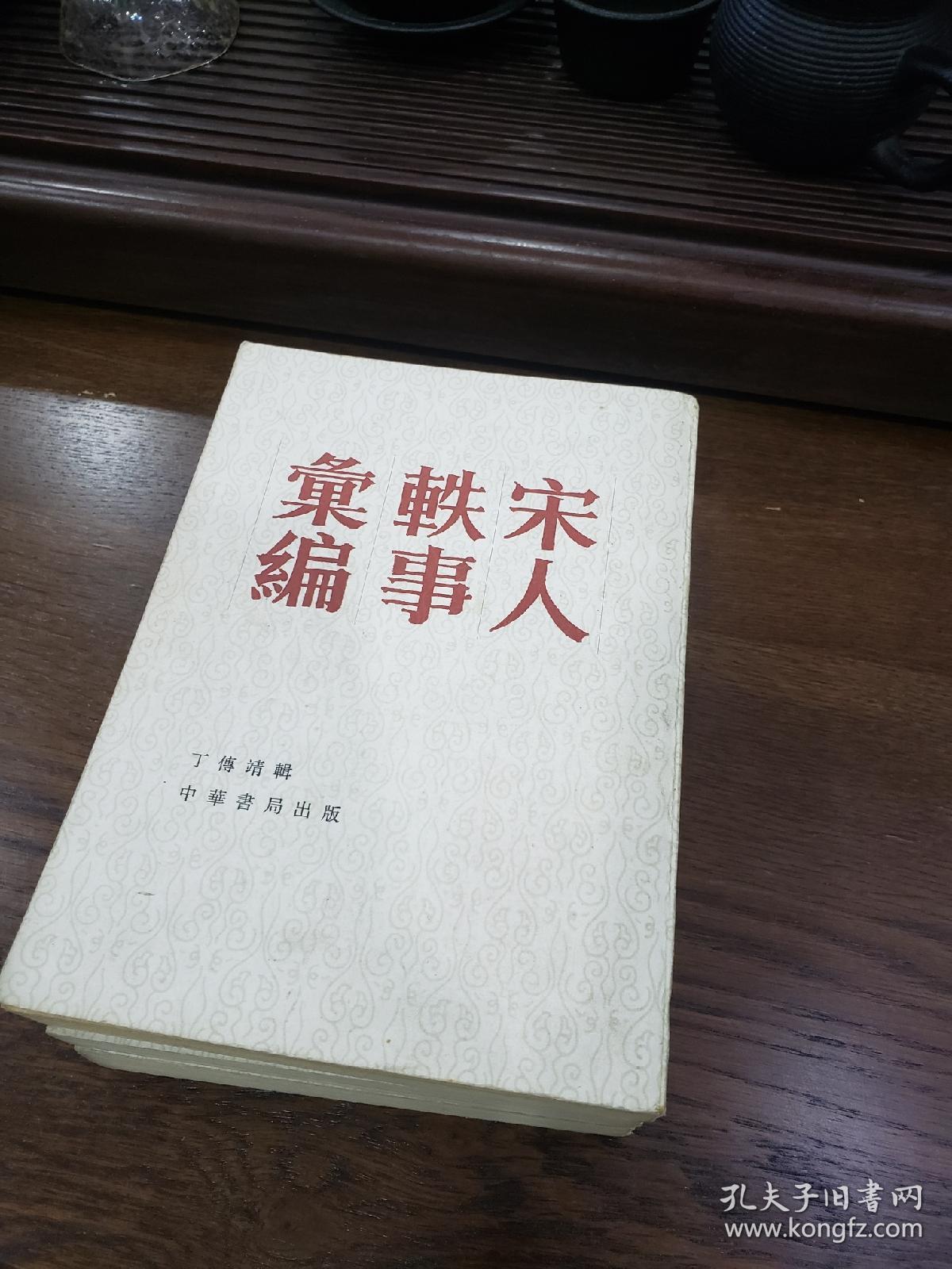【包邮】宋人轶事汇编 (上中下)丁传靖本 一版一印 品上佳