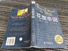 花旗帝国:金融奇才桑迪·韦尔传奇
