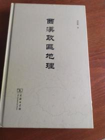 西汉政区地理(精装)