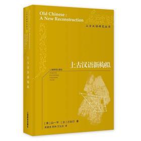 上古汉语新构拟  【美】白一平等 上海教育出版社