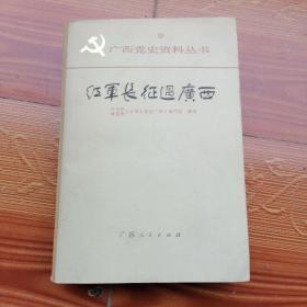 广西党史资料丛书:红军长征过广西