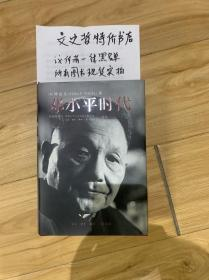邓小平时代(16开精装 全一册 一版一印)。。。。。