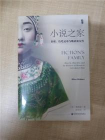 启微·小说之家:詹熙、詹垲兄弟与晚清新女性