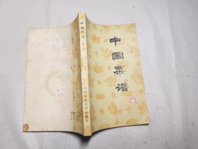 中国菜谱(陕西)