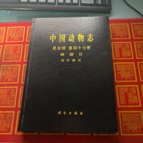 中国动物志 昆虫纲  第四十七卷   鳞翅目 枯叶蛾科   正版二手书品如图(精装