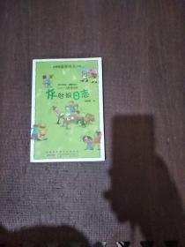 谢倩霓成长小说系列——灰姑娘日志