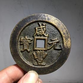 1972.咸丰元宝当千