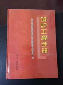 筑炉工程手册