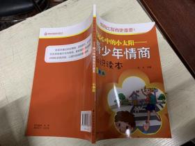 托起心中的小太阳 : 青少年情商知识读本 : 小学版.
