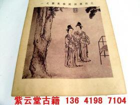【元】钱选(西园雅集成图)故宫藏画 #3388