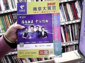 2021南京大黄页
