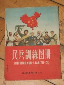民兵训练图册【1958年】品好.书少