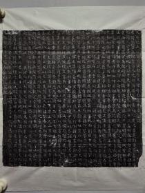 初唐上元二年井超墓志,拓墨45cmx45cm,