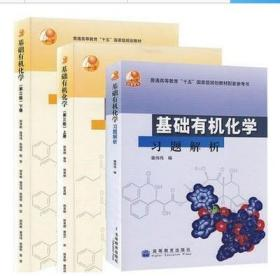 正版基础有机化学邢其毅第三版上下册 习题9787040166378