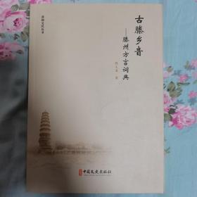 古滕乡音—滕州方言词典