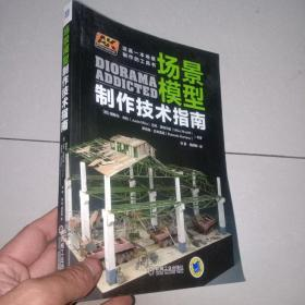 场景模型制作技术指南