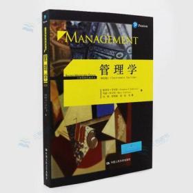 管理学第十三13版9787300234601斯蒂芬.P.罗宾斯 中国人