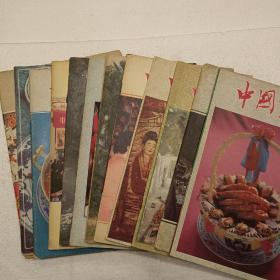 中国烹饪(16开)平装本,12本合售