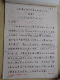 【江苏溧水神仙洞第四纪孢粉组合(手稿23页)】张嘉尔