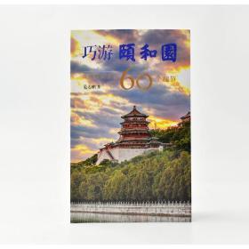 《巧游颐和园——发现颐和园的60个细节》