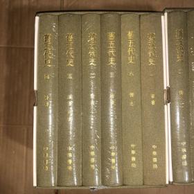 新五代史 全三册 旧五代史 全六册 点校本二十四史修订本 九册合售  一版一印 有藏书票