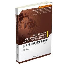 二手国际货运代理实务精讲 杨占林 中国海关出版社 9787517501473