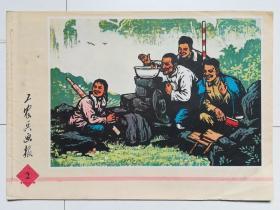 工农兵画报1973年第2期、