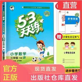 2021春新版53天天练三年级下册同步训练数学北京版同步练习册全套