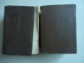 贵州草药(第一、二集)【促销书】1--2