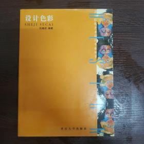 高等院校艺术设计专业丛书:设计色彩